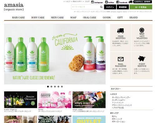amasia-organic-store