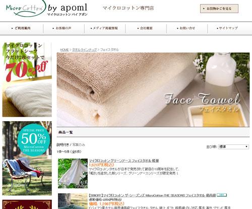 apoml-towel