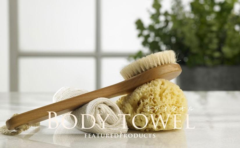 body-towel