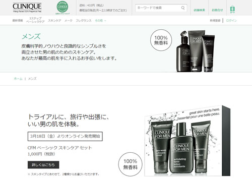 clinique-for-men