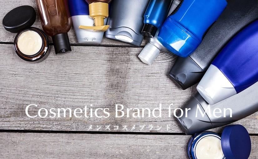「メンズコスメブランド」男性向けの基礎化粧品・スキンケア用品のブランド特集