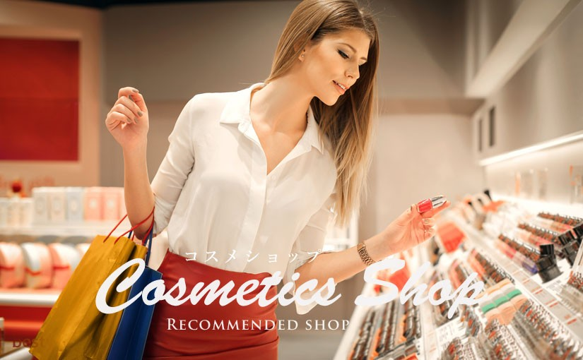 【コスメショップ】幾多のブランドのメイク用品・基礎化粧品をセレクトしているお店13選