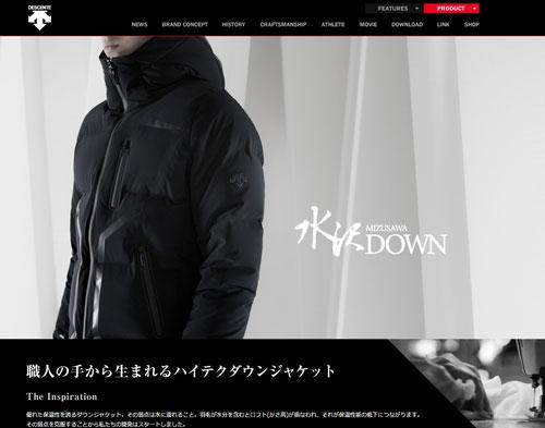 descente-mizusawa-down-jacket-brand