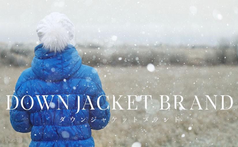 【ダウンブランド】冬のアウター!女性にオススメなダウンジャケットブランド(レディース)