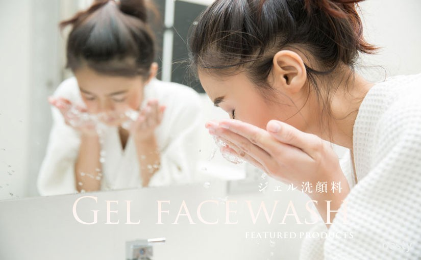 「ジェル洗顔」爽快な新感覚の洗い心地!オススメのジェル状洗顔料