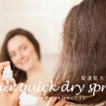 hair-quick-dry-spray