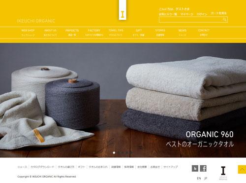 ikeuchi-towel
