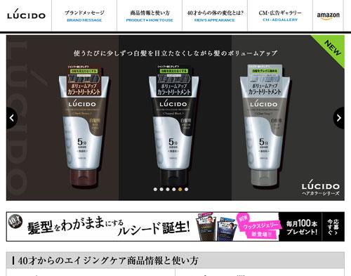 lucido-mens-cosmetic