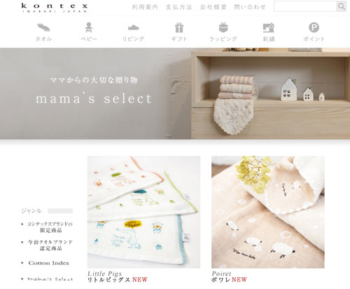 mamas-select