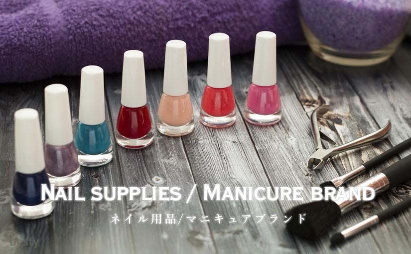 nail-manicure-brand