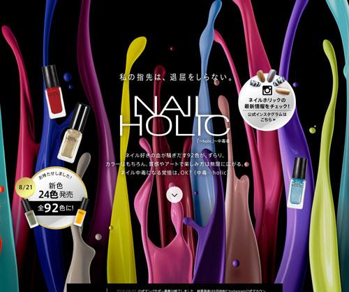 nailholic