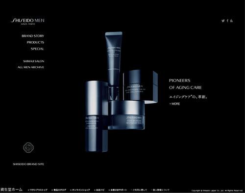 shiseidomen-mens-cosmetic