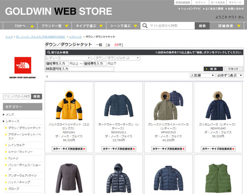 the-north-face-down-jacket-brand
