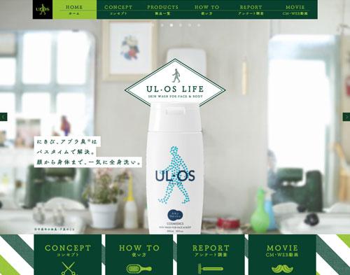 ulos-mens-cosmetic