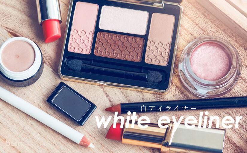 「白アイライナー」明るい目元を演出するアイメイクに!ホワイトカラーのアイライナー6選