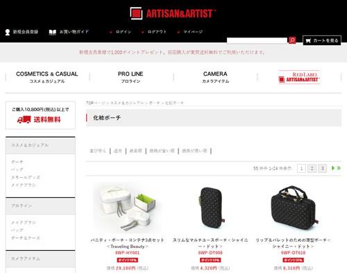 artisan-artist