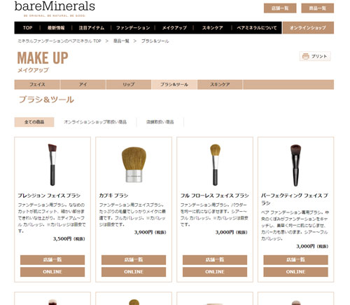 bareminerals-make-brush