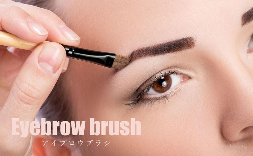【アイブロウブラシ】美しい眉を描く為に!おすすめな眉用の化粧筆7選