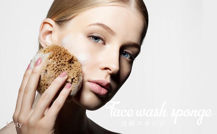 「洗顔スポンジ」毛穴汚れや古い角質をスッキリ洗浄!洗顔用のオススメスポンジ6選