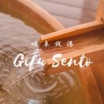 gifu-sento