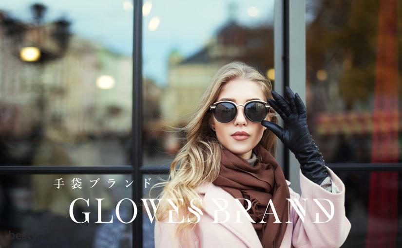 「手袋ブランド」寒い時期も手元暖かに!可愛くてオススメな女性向けグローブブランド8選