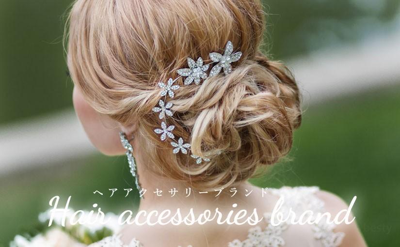 「ヘアアクセサリー」髪を美しく飾り彩る!オススメの髪用アクセサリーブランド特集