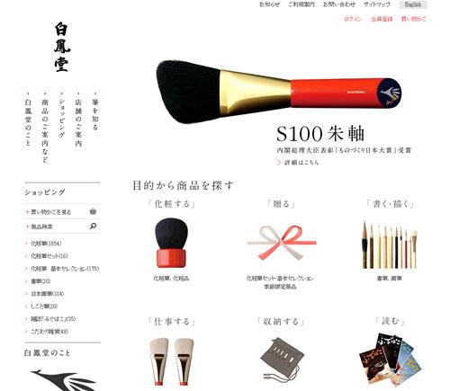 hakuhodo-make-brush