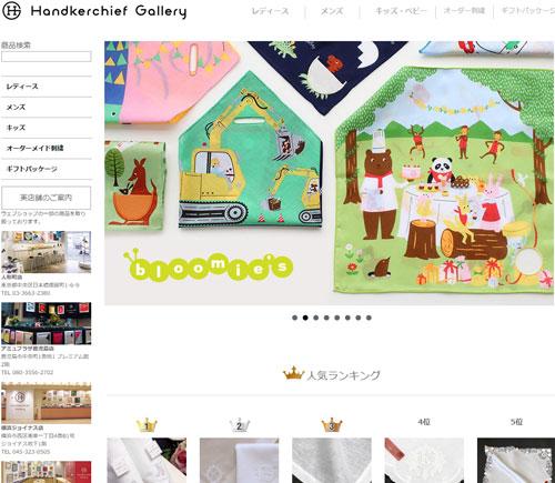 handkerchief-gallery