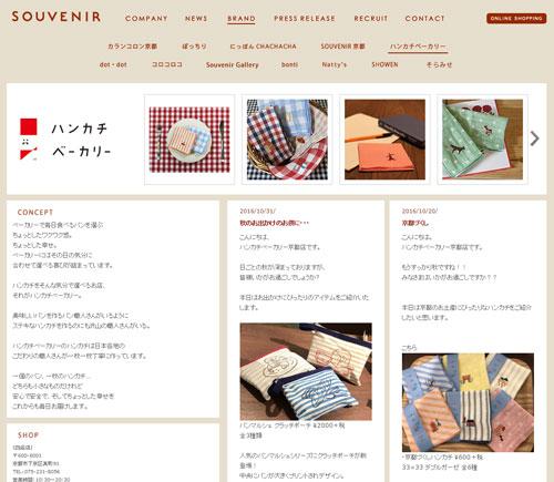 hankachi-bakery