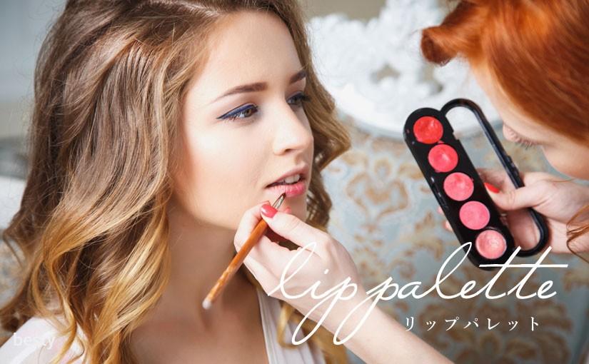 【リップパレット】様々な色味の口紅が一つに!おすすめ8選