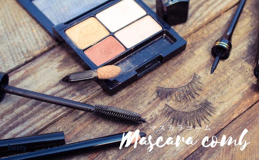【マスカラコーム】ダマがなく広がったまつ毛に!おすすめなアイラッシュ用の櫛5選