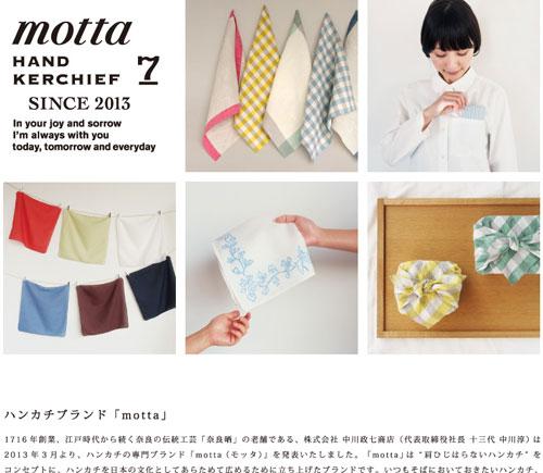 motta-handkerchief