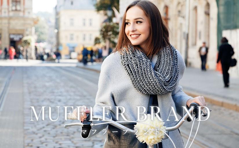 muffler-brand