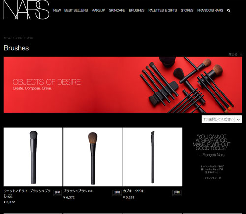 nars-make-brush