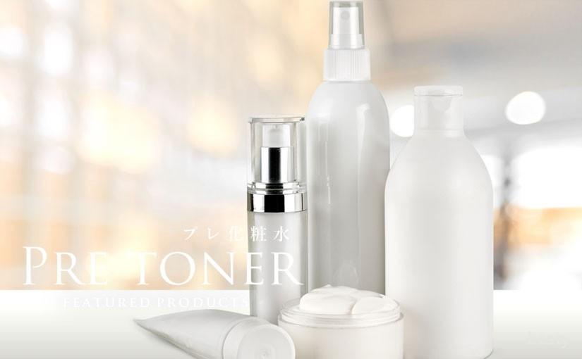 【プレ化粧水】肌ケアにもうひと手間!浸透力アップにオススメな化粧水