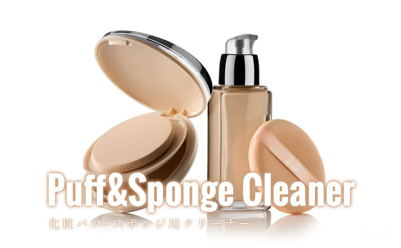 puff-sponge-cleaner