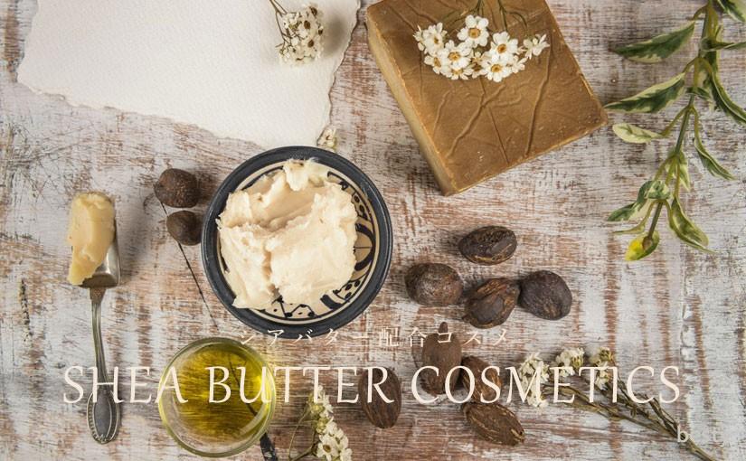 shea-butter-cosmetics