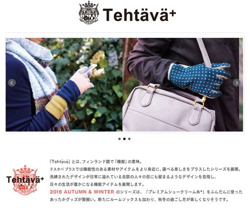 tehtava-gloves