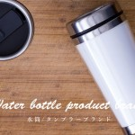 water-bottle-product-brand