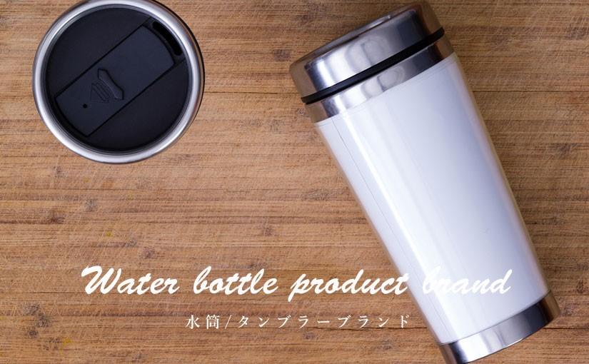 「水筒ブランド」機能性もバッチリでお洒落!オススメの水筒やタンブラーを扱うブランド
