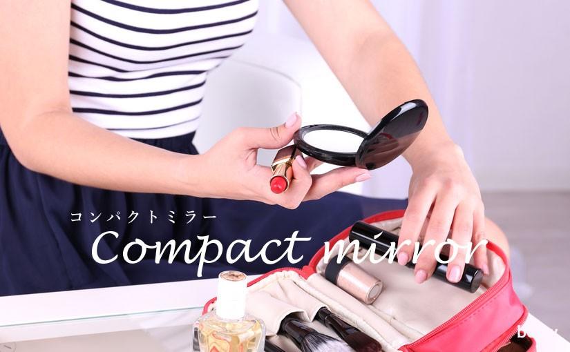 「コンパクトミラー」見やすくて可愛い!オススメの折り畳み手鏡