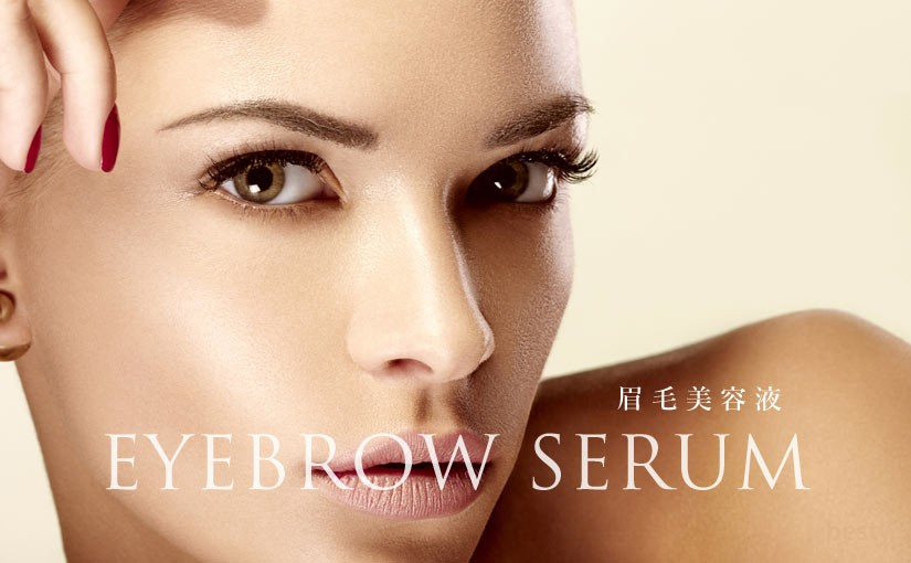 eyebrow-serum