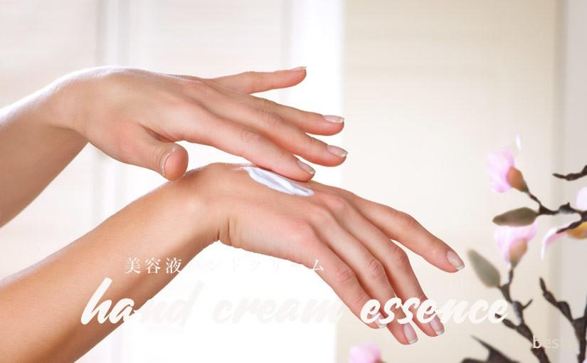「美容液ハンドクリーム」ふっくら女性らしい手肌の為に!おすすめのハンドクリーム5選