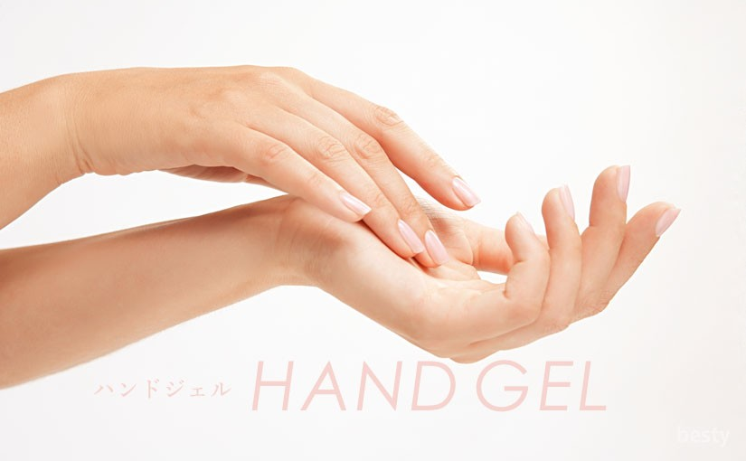 【ハンドジェル】ベタつかず手肌を保湿!おすすめなジェル状ハンドクリーム8選