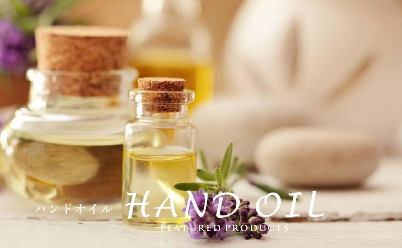 「ハンドオイル」手肌を乾燥から強力に守る!オススメの手肌ケア用オイル