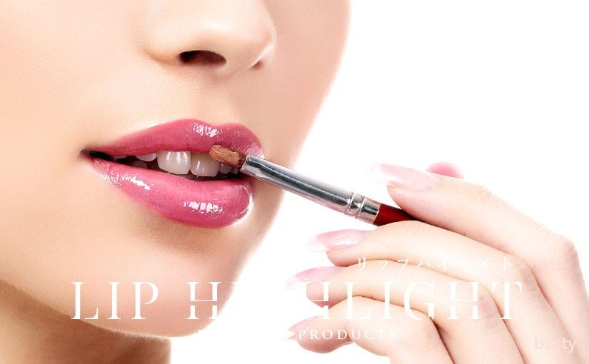 「リップハイライト」メリハリのある立体的な唇へ!オススメの唇用ハイライト