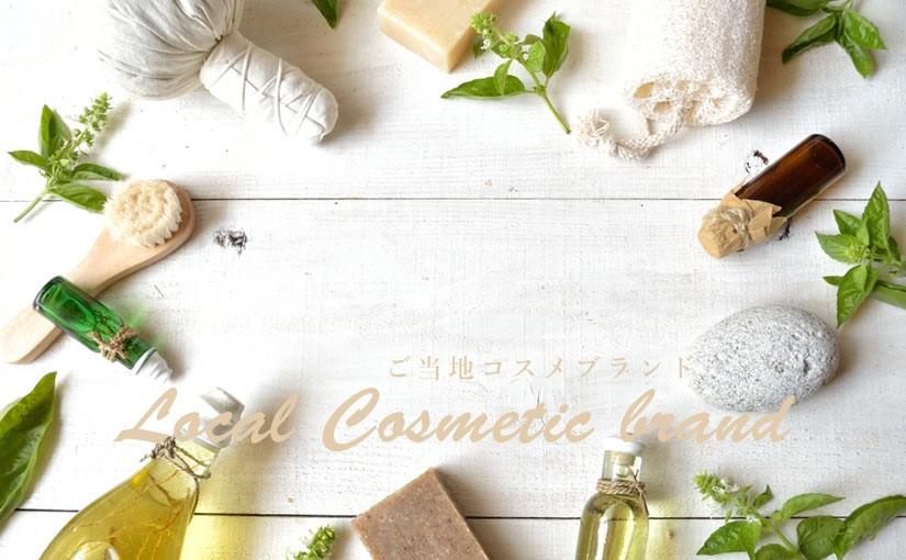 【ご当地コスメブランド】日本各地のおすすめな化粧品メーカー10選