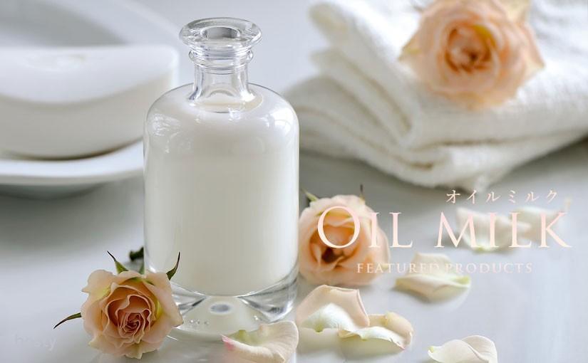 【オイルミルク】豊潤な角質層へと誘う!おすすめ2選