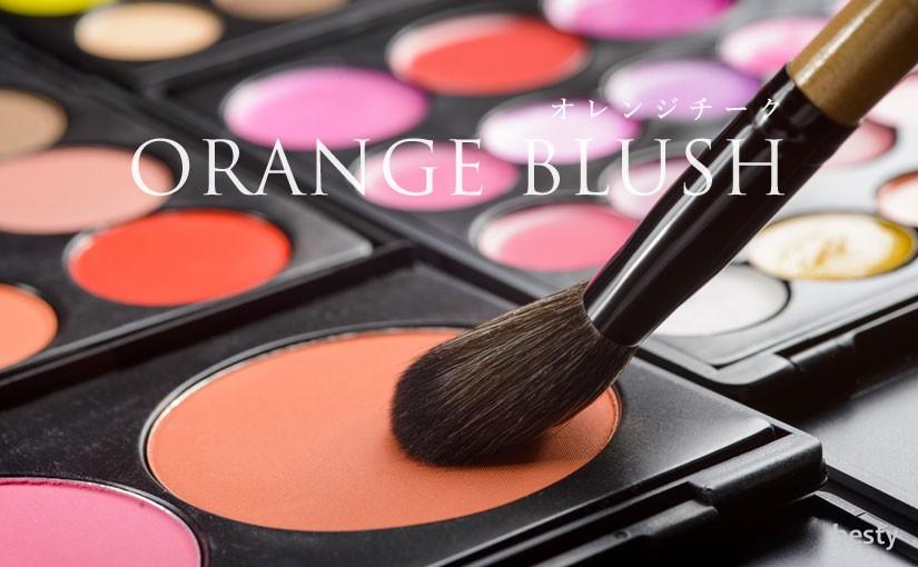 「オレンジチーク」ヘルシーで柔らかい表情を作る!オススメのオレンジ色のチーク6選