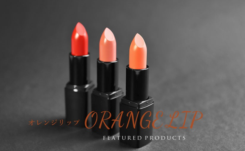 「オレンジリップ」健康的な印象の口元に!オススメのオレンジ色のグロス&口紅